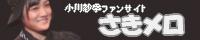 小川紗季:さきちぃにメロメロン