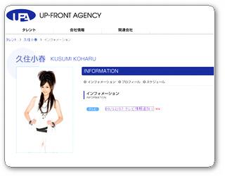 イメージ 091207 小春ちゃん's HP