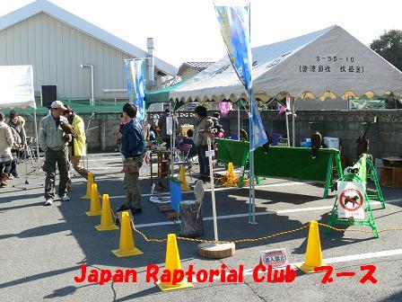 Japan Raptorial Club ブース