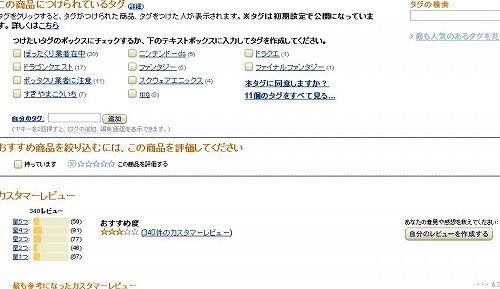 amazon_20100228_1.jpg