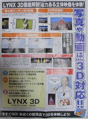 lynx_3d_20101203_2.jpg