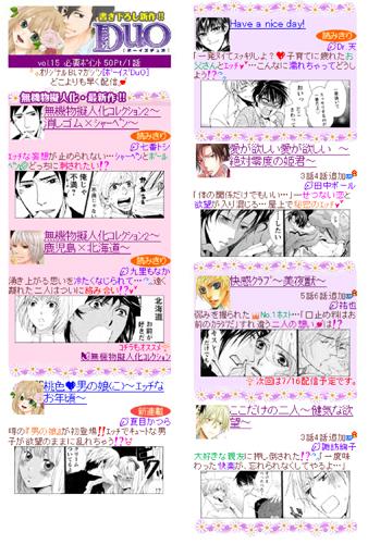 DUO15トップページ