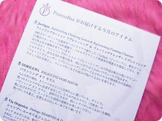 PrunusBox(プラナスボックス) / 今月のアイテム説明カード
