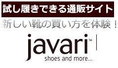 ジャバリ2