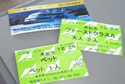 110817チケット