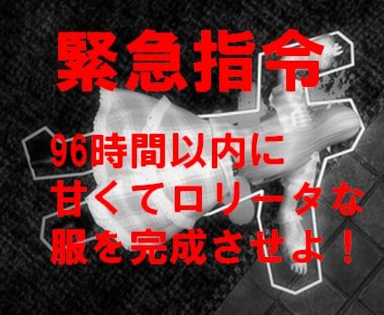 kinkyu-5.jpg