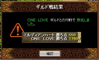 vsONE LOVE12.8