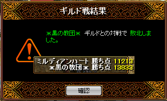 vsЖ黒の教団Ж12.14