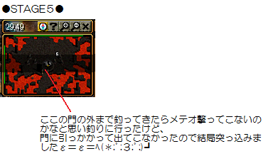 STAGE5追記