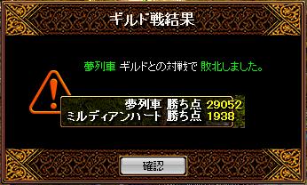 vs夢列車1.11