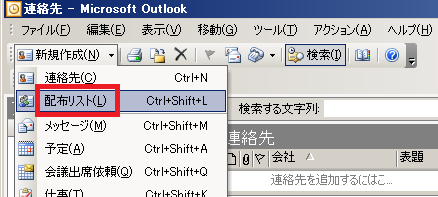 1outlook-list.png