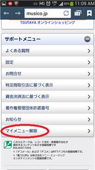 Screenshot_2013-09-30-11-09-37.png