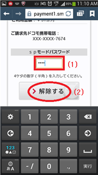 Screenshot_2013-09-30-11-10-36.png