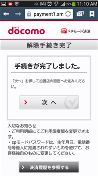 Screenshot_2013-09-30-11-10-53.png