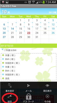 Screenshot_2013-10-23-07-24-44.png