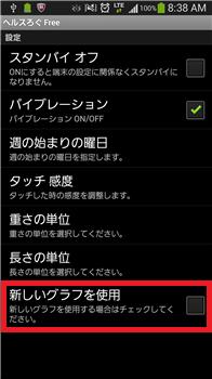 Screenshot_2013-10-23-08-38-20.png