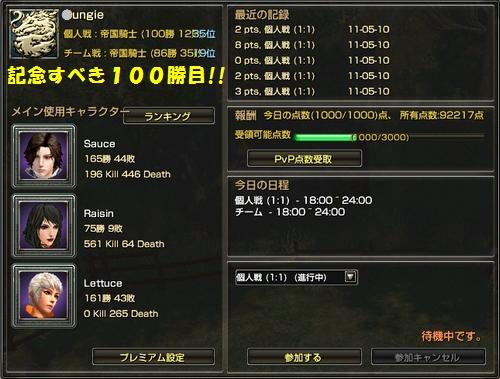 祝!100勝!!