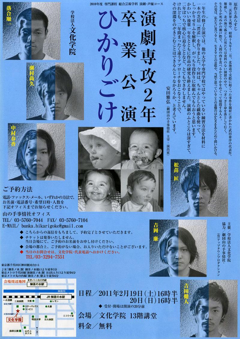 演劇専攻2年卒業公演『ひかりごけ』