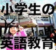 小学生の英語教育ロゴ