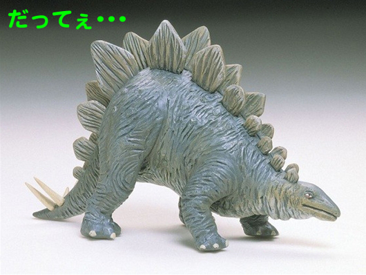 ステゴザウルス1_Rだってぇ
