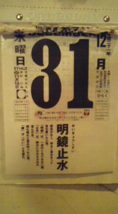 20091231211558.jpg