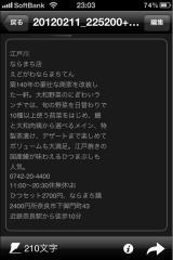 20110211d.jpg