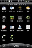 HTC_ARIA_JP②