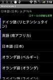 HTC_ARIA_JP④