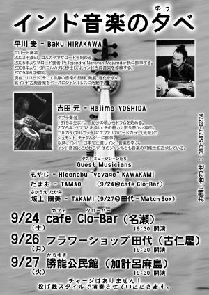 flyer_hajimebaku_0924_convert_20110921193105.jpg