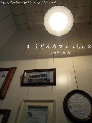うどんカフェ aina◇店内
