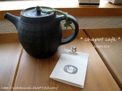 chapot cafe◇紅茶ポット
