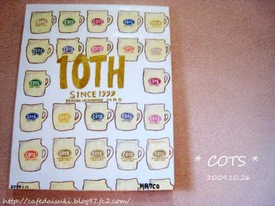 COTS◇10周年記念絵