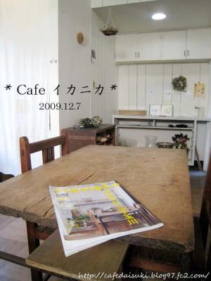 cafe イカニカ◇店内