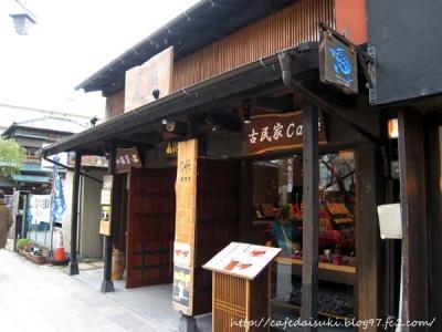 和雑貨&Cafe 蔵楽◇外観