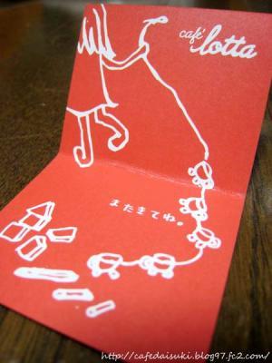 Cafe Lotta◇ショップカード