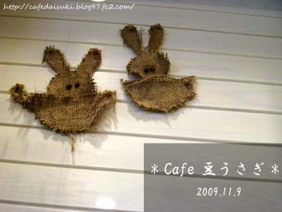 Cafe 豆うさぎ◇店内