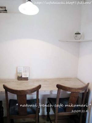 natural french cafe mikumari◇店内