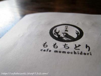 Cafe ももちどり◇伝票