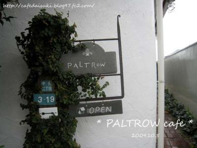 PALTROW cafe◇看板