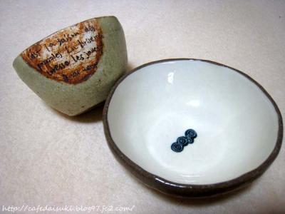 2009秋色益子陶器市◇購入品