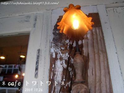 CAFE トワトワト◇店外(入口のランプ)