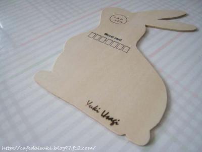 TEA ROOM ゆきうさぎ◇木のポストカード