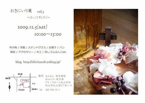 chirashi_20091205071455.jpg