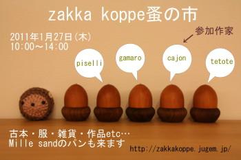 20110120_1839009.jpg