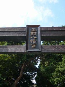 函館八幡宮‐2