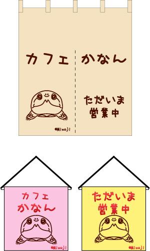 のれん ロゴ修正
