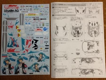 miku-BMWZ4_02.jpg