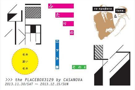 2013ニット展01