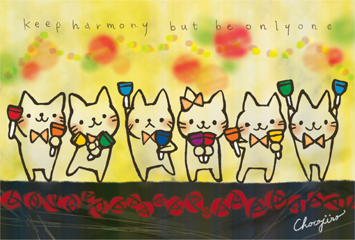 keep harmony but be onlyone(c)ちょこじろー