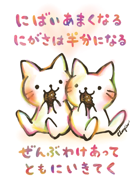 100613_tomoniikiteku_480640.jpg